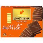 森永製菓 カレ・ド・ショコラ フレンチミルク 21枚