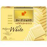 森永製菓 カレ・ド・ショコラ マダガスカルホワイト 21枚