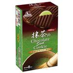 森永製菓 抹茶のショコラサンドクッキー 8個入