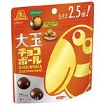 森永製菓 大玉チョコボール(くちどけキャラメル)50g