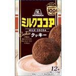 森永製菓 ミルクココアクッキー 12枚入