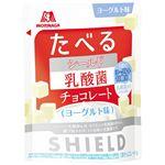 森永製菓 シールド乳酸菌チョコレート(ヨーグルト味)50g
