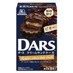 森永製菓 ダース クリームサンドケーキ ダーク 8個入
