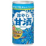 森永製菓 冷やし甘酒 190g