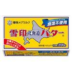 雪印メグミルク 北海道バター 食塩不使用 200g