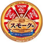 雪印メグミルク 6Pチーズスモーク味 96g
