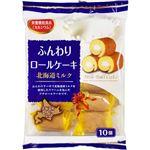 山内製菓 ふんわりロールケーキ北海道ミルク 10個入