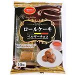山内製菓 ロールケーキベルギーチョコ 10個入