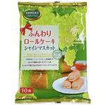 山内製菓 ふんわりロールケーキ シャインマスカット 10個入