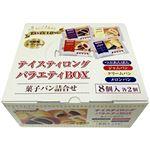 【予約】【8/25(水)~8/29(日)の配送】ヤマザキ テイスティロング バラエティBOX 1BOX