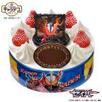 【お祝いケーキ予約】ヤマザキ 仮面ライダーセイバー 5号 直径約15cm【M0003】