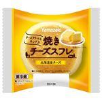 ヤマザキ 焼きチーズスフレ北海道産チーズ 1個