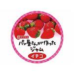 ヤマザキ パン屋さんが作ったジャム(イチゴ)250g