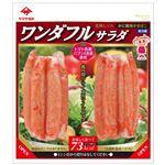 花咲ワンダフルサラダ 45g×2