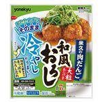 米久の肉だんご 和風おろし 260g