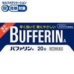 【指定第2類医薬品】ライオン バファリンA 20錠