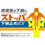 【第2類医薬品】ライオン ストッパ 下痢止めEX 12錠
