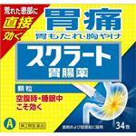 【第2類医薬品】ライオン スクラート胃腸薬(顆粒)34包