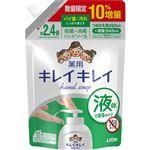 ライオン キレイキレイ 薬用液体ハンドソープ つめかえ用 大型サイズ10%増量 495ml