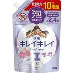 【泡タイプ】ライオン キレイキレイ 薬用泡ハンドソープ フローラルソープの香り つめかえ用 大型サイズ10%増量 495ml