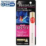 ◆ 【第2類医薬品】ライオン ハリックス ほぐリラ 20ml