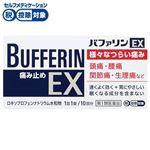 ◆ 【第1類医薬品】ライオン バファリンEX 10錠