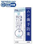 ◆ 【第3類医薬品】ライオン クリニカ フッ素メディカルコート 250ml