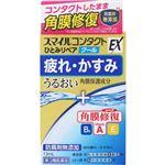 【第3類医薬品】ライオン スマイルコンタクトEX ひとみリペア クール 13ml
