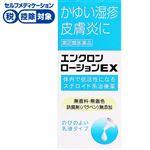 ◆ 【指定第2類医薬品】ライオン エンクロン ローションEX 12g