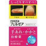 【第3類医薬品】ライオン フェルゼアHA20クリーム 80g