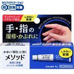 ◆ 【指定第2類医薬品】ライオン メソッド AS軟膏 6g