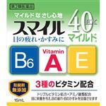 【第2類医薬品】ライオン スマイル40EX マイルドa 15ml