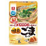 理研ビタミン わかめスープ 焙煎ごまスープ 8食