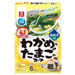理研ビタミン わかめとたまごのスープ 8袋 39.2g