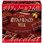 ロッテ ポリフェノールショコラ(ミルク)56g