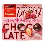 ロッテ ガーナ ベリーの生チョコレート 64g
