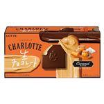 ロッテ シャルロッテ 生チョコレート キャラメルひきたてるソルト 12枚入