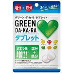 ロッテ GREEN DA・KA・RAタブレット 24g