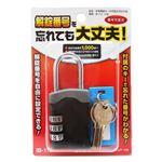 和気産業 非常解錠キー付き可変錠 3段