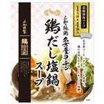 さんわコーポレーション 三和の純鶏名古屋コーチン 鶏だし塩鍋スープ 個食タイプ 25gx4