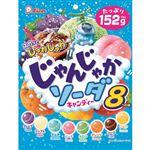 ライオン菓子 じゃんじゃかソーダキャンディー 8つの味 152g