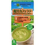 日本ヒルスコーヒー モダンタイムス 青汁カフェラテ 12g×5P