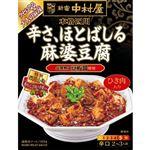 中村屋 本格四川 辛さ、ほとばしる 麻婆豆腐 155g ●