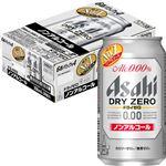 【ケース販売】アサヒビール ドライゼロ 350ml×24缶入(ノンアルコール)