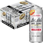【ケース販売】アサヒビール ドライゼロ 500ml×24(ノンアルコール)