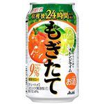 アサヒビール もぎたて オレンジライム 350ml