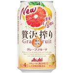 アサヒビール 贅沢搾り グレープフルーツ 350ml