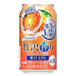 アサヒビール 贅沢搾りブラッドオレンジ 350ml
