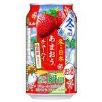 アサヒビール 果実の瞬間 福岡産あまおう 350ml