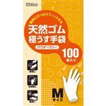 ダンロップホームプロダクツ 天然ゴム極うす手袋 パウダーフリー M 100枚